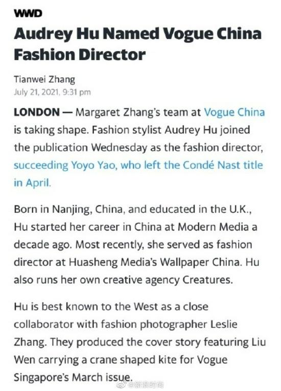 VOGUE中国任命Audrey Hu为时尚总监