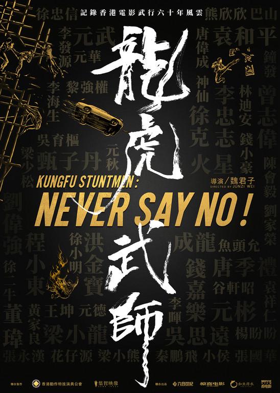 刘德华为《龙虎武师》海报题字