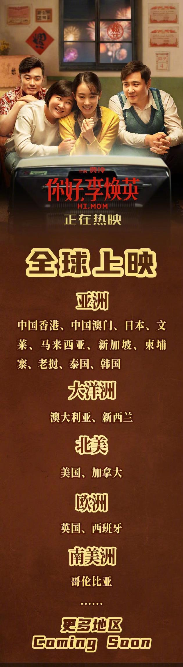 《你好,李焕英》片方宣布即将在全球上映