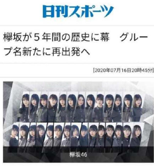欅坂46宣布10月驱逐