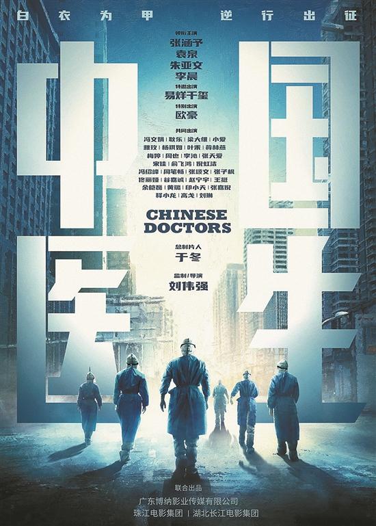 《中国医生》广州杀青 2021年全国上映