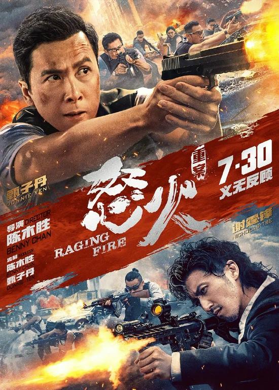 《怒火·重案》宣布延长上映
