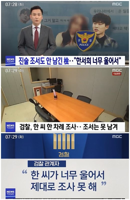 MBC电视台报道金韩彬涉毒案