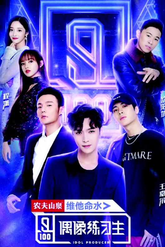 网综《偶像演习生》海报