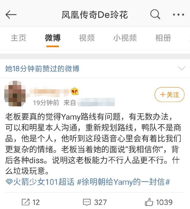 玲花深夜点赞diss老公徐明朝微博后又取消