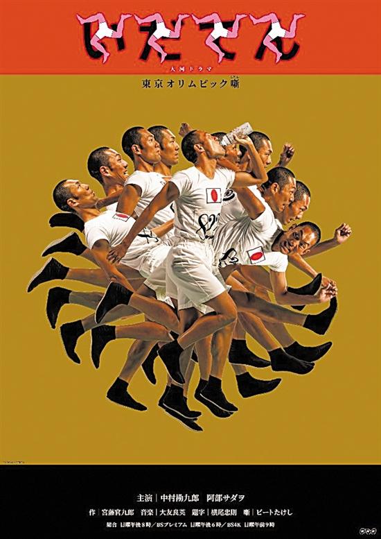 《韋馱天:東京奧運的故事》海報