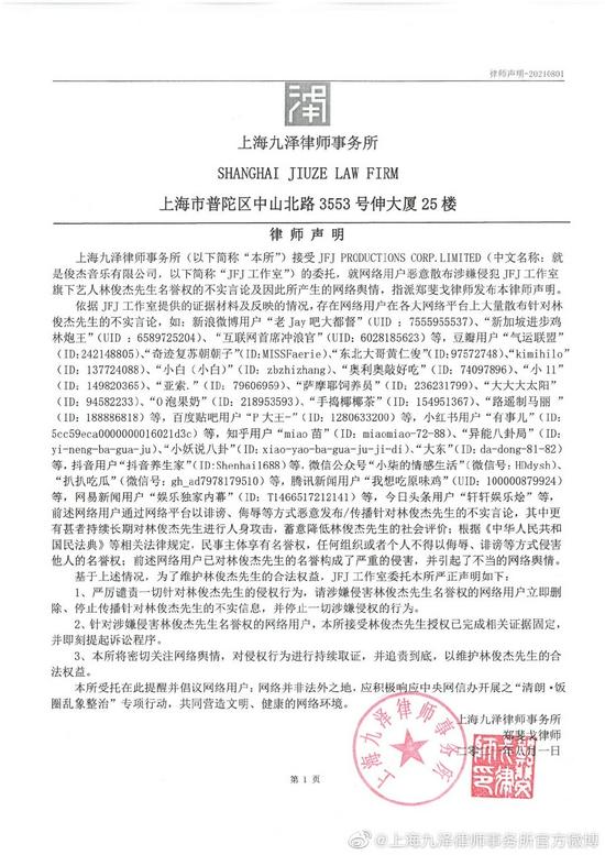 林俊杰方律师声明