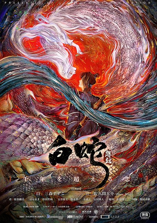日本票房:细田守《龙与雀斑公主》连续三周夺冠