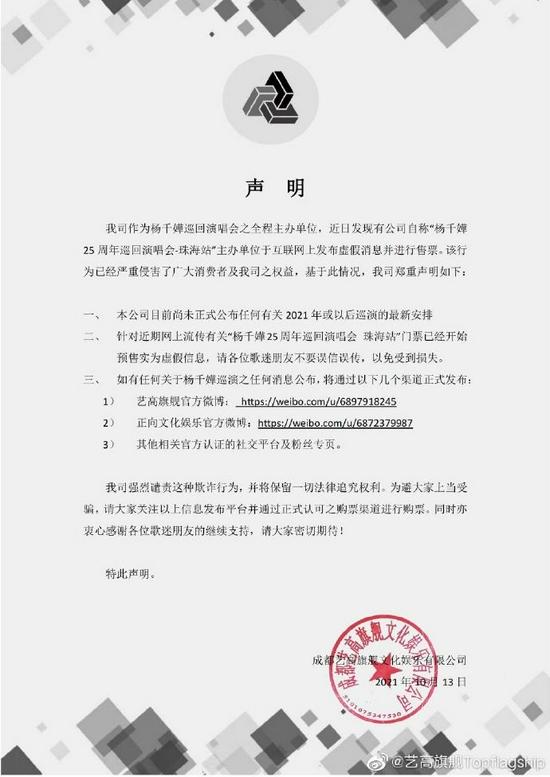 艺高旗舰发表声明