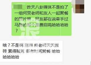 """Fei Qiming's staff responded to questions about him """"holding hands"""" with the celebrity TV host, He Jiong."""
