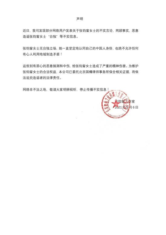 张钧甯工作室发声明