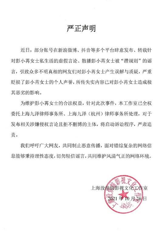 """彭小苒方发声明否认被""""潜规则"""" 将启动诉讼程序"""