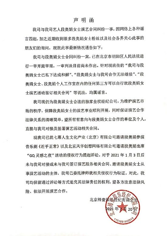 段奥娟合同纠纷案一审已开庭 目前判决仍未作出