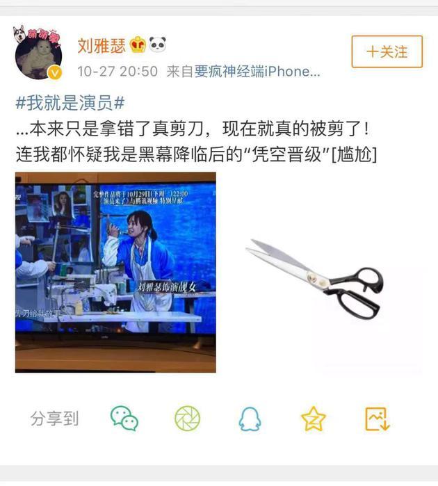 刘雅瑟微博回应