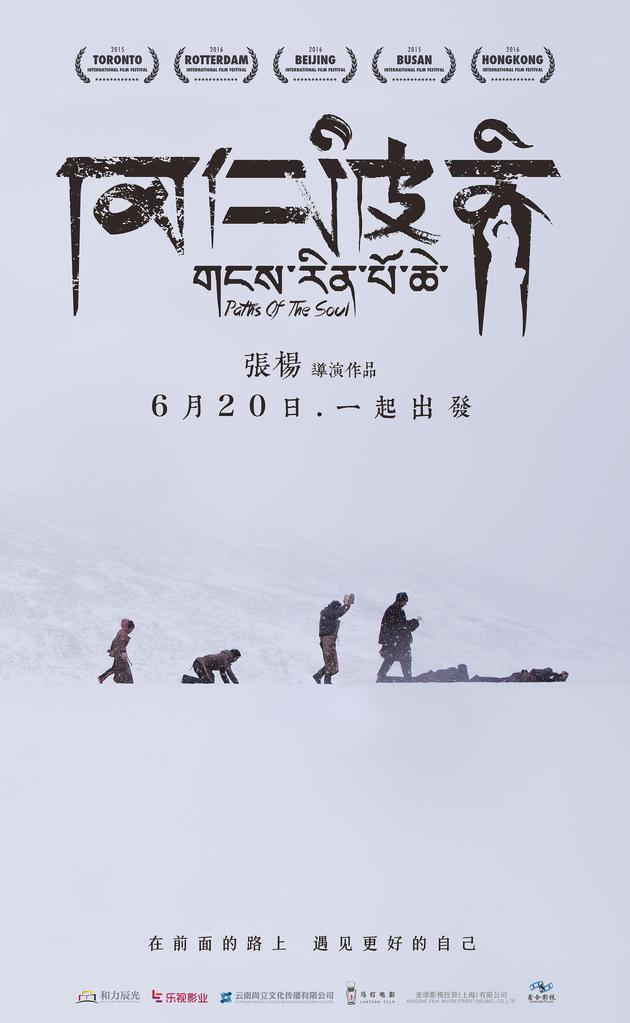 《冈仁波齐》海报