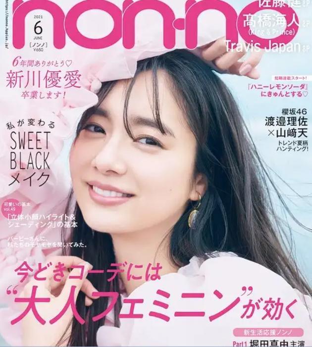 新川优爱non-no专属模特毕业 表达对杂志的感谢