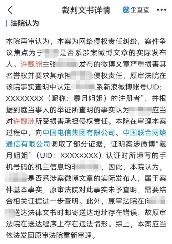 许魏洲与许魏洲等网络侵权责任纠纷再审民事裁定书公开