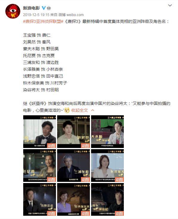 《唐探3》里的日本演员堪称豪华