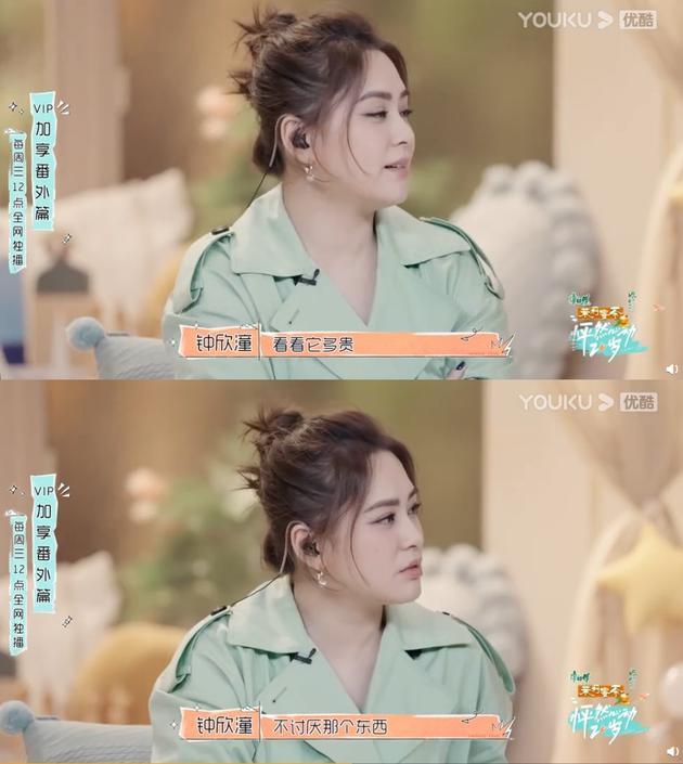 阿娇(钟欣潼)在节目上谈自己对保留前任送的礼物的看法