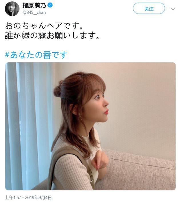 指原莉乃社交網站
