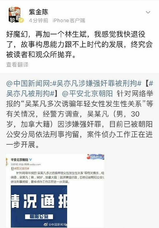 吴亦凡被刑拘紫金陈直言好魔幻:感觉我快退役了