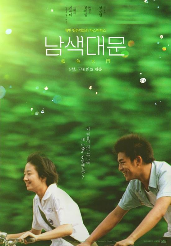 《蓝色大门》韩版海报