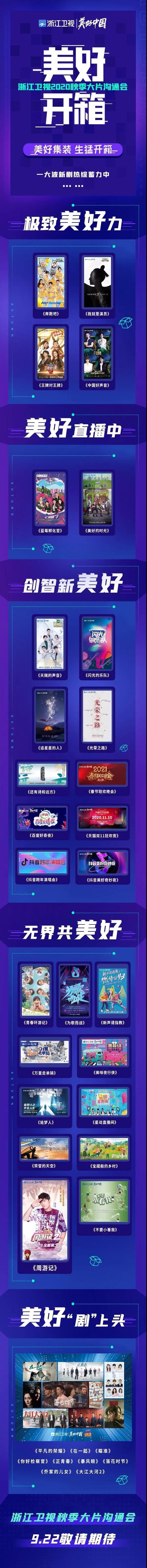 浙江卫视2021秋季大片沟通会:美好集装 生猛开箱