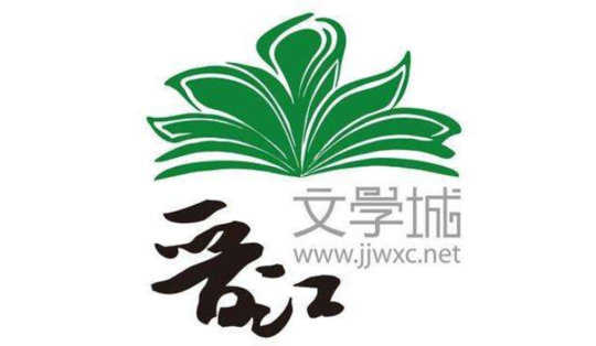 晉江文學城發整改聲明