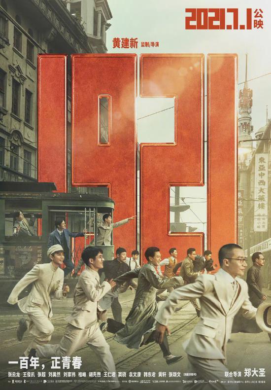 《1921》海报