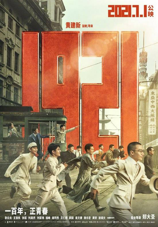 电影《1921》