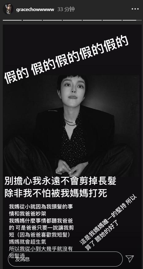 周扬青社交平台发文否认