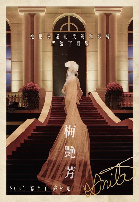 电影《梅艳芳》先导海报
