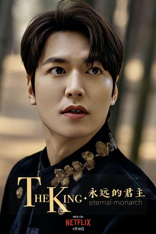 《The King:永世的君主》海报