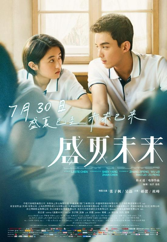 《盛夏未来》提档至7月30日上映
