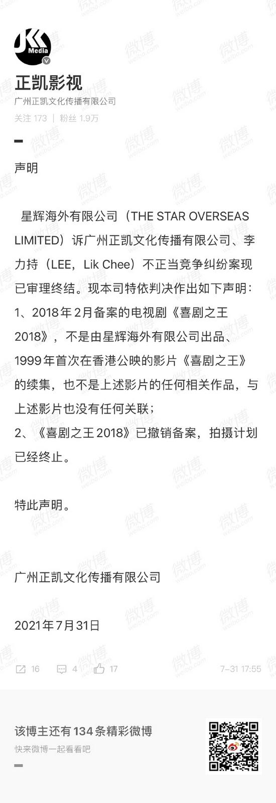 《喜剧之王2018》已撤销备案