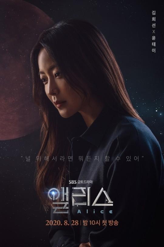 韩剧《爱丽丝》金喜善周元海报公开 8月底将开播