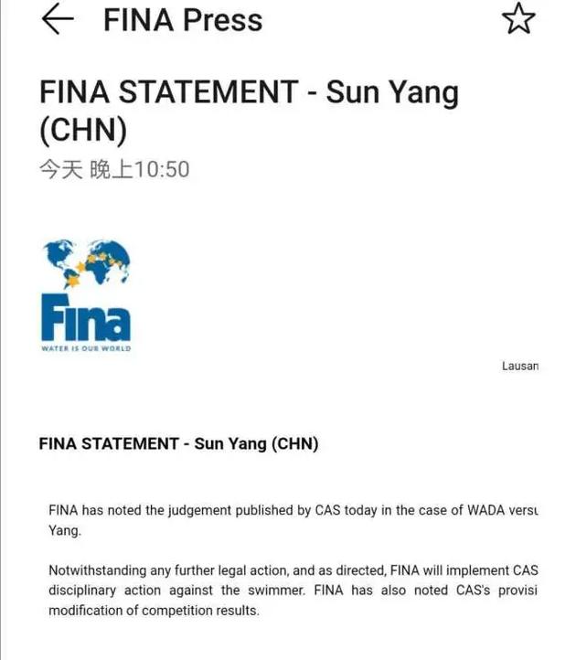 国际泳联:将执行国际体育仲裁法庭对孙杨的裁决