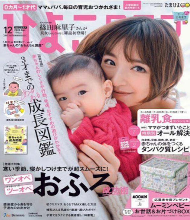 筱田麻里子和女儿为杂志拍封面