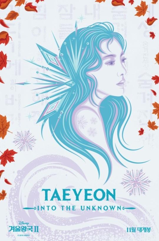 少女时代泰妍将演唱《冰雪奇缘2》韩版主题曲