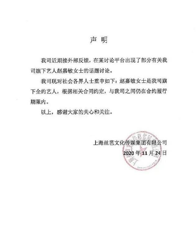 赵嘉敏发声明称与丝芭文化合约到期且未续约