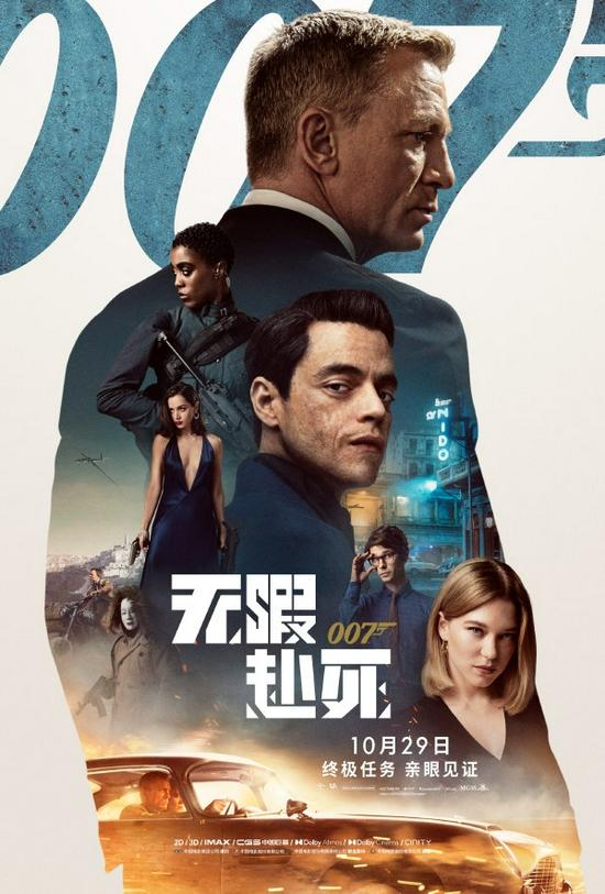 丹尼尔·克雷格007系列谢幕作定档 海报同步曝光
