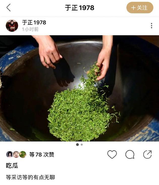 """在线内涵赵露思?于正绿洲晒绿茶照配文""""吃瓜"""""""