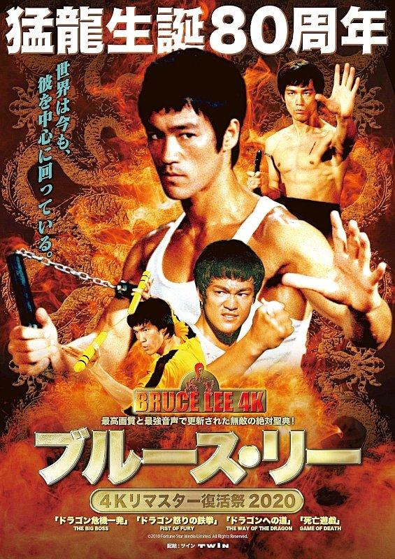 李小龙主演四部影片4K修复版将于5月8日登陆日本