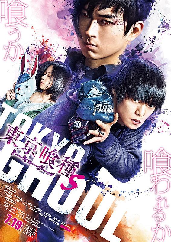 电影《东京食尸鬼2》海报