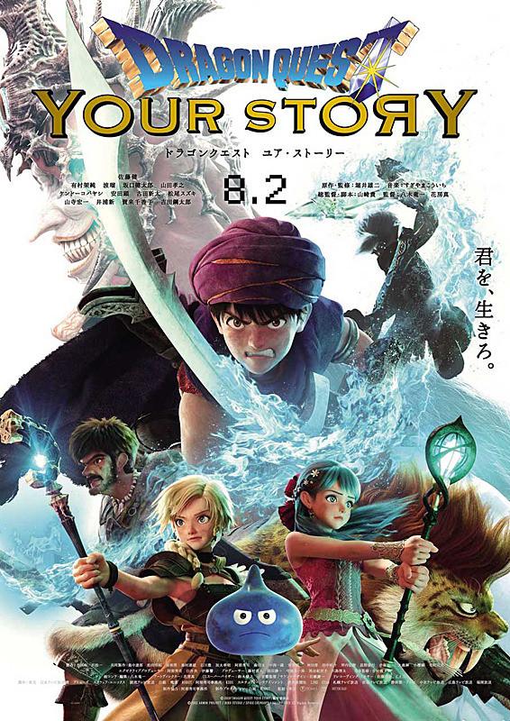 电影《勇者斗恶龙:你的故事》海报