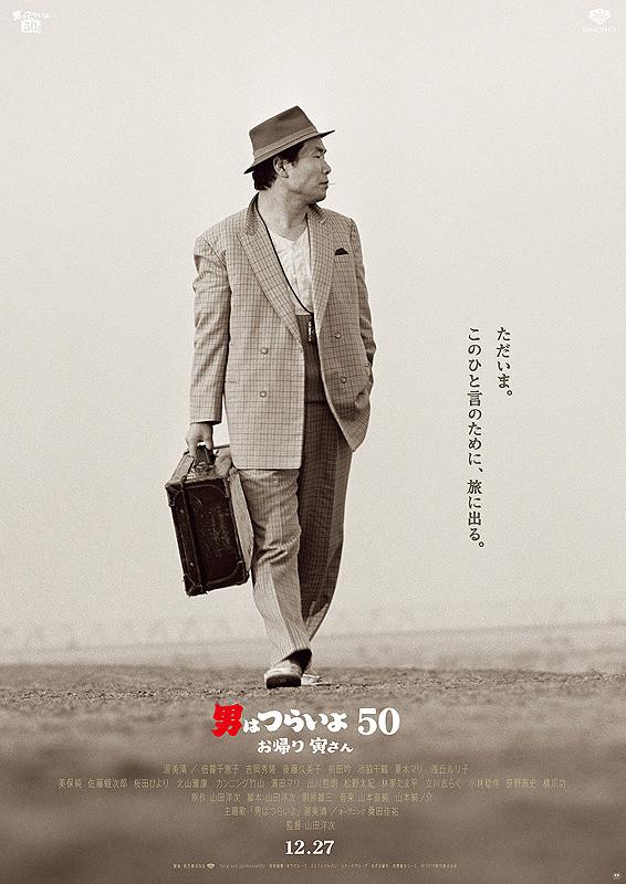 电影《寅次郎的故事:欢迎归来》海报