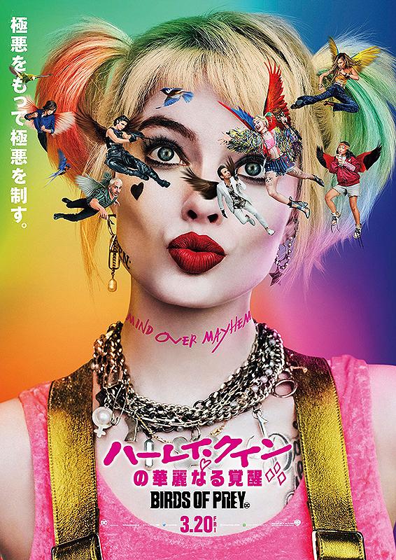 电影《猛禽幼队和哈莉奎茵》海报