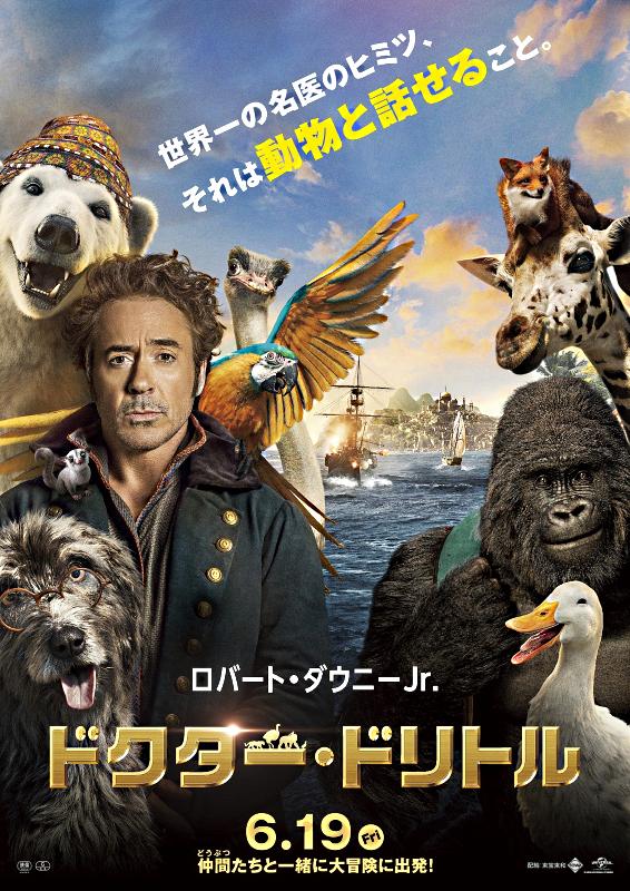 电影《多力特的奇幻冒险》海报