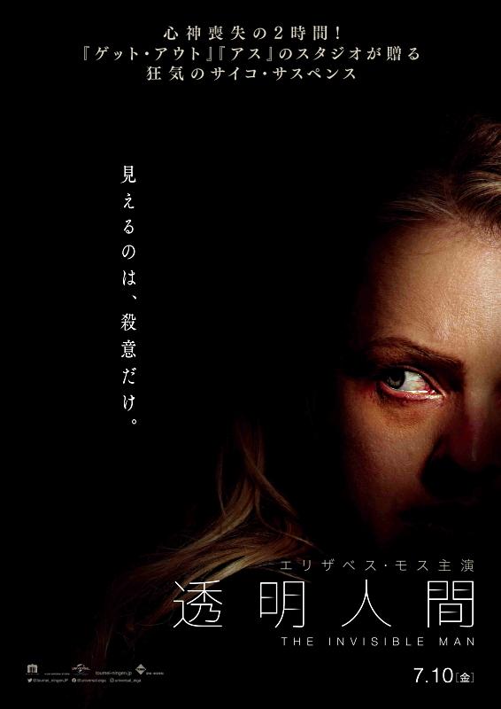 电影《隐形人》海报