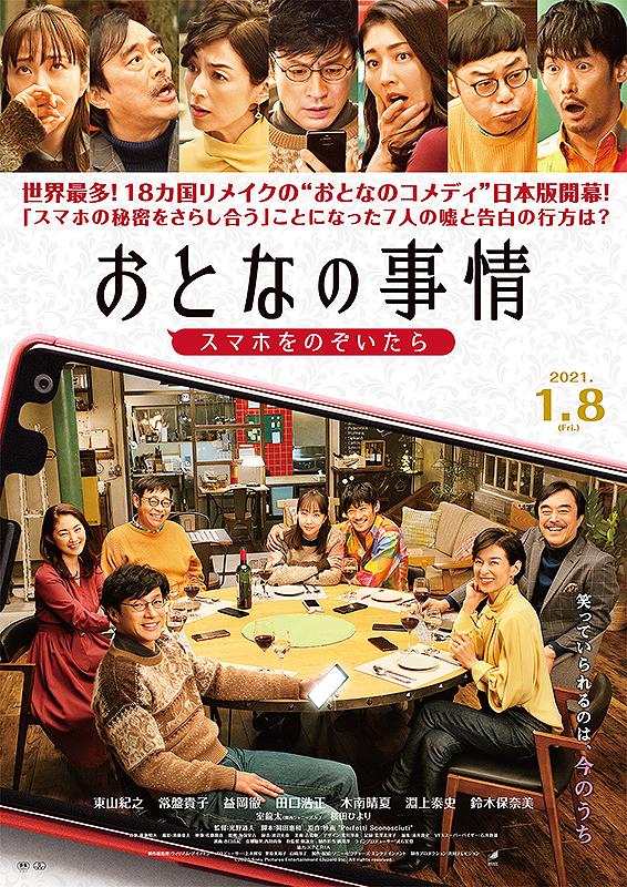 日本票房:《银魂》破《鬼灭》纪录成为新周冠